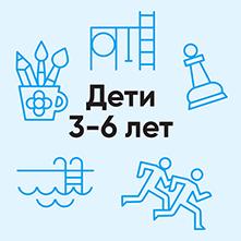Дети 3-6 лет - изображение