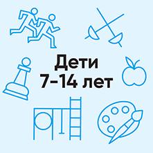Дети 7-14 лет - изображение