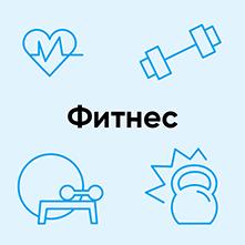 Фитнес - изображение