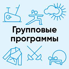 Групповые программы - изображение