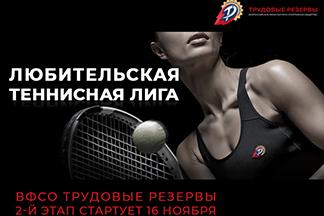 Теннисный турнир «Золотая осень» - изображение