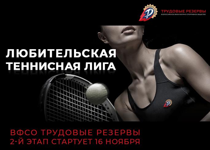 Фотографии - Теннисный турнир «Золотая осень» - фитнес-клуб «МультиСпорт»