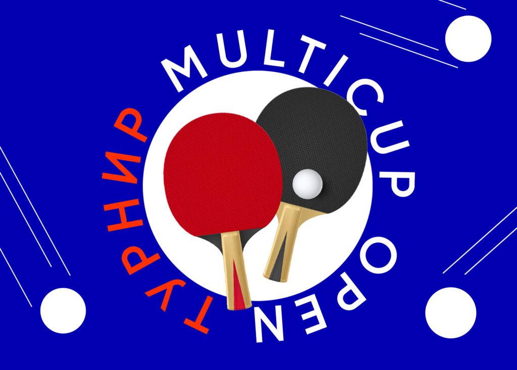 Фотографии - 30 марта Турнир<br>по настольному теннису - фитнес-клуб «МультиСпорт»