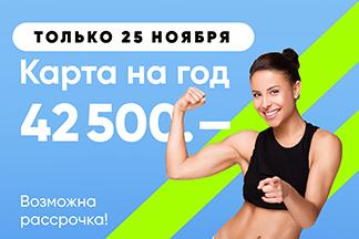 25 ноября акция на фитнес! - изображение