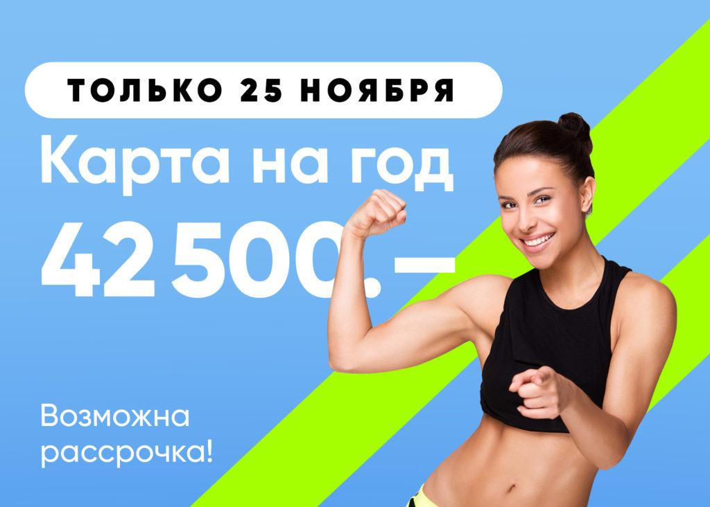 Фотографии - 25 ноября акция на фитнес! - фитнес-клуб «МультиСпорт»