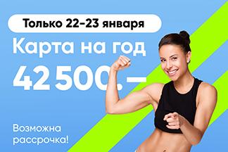 22-23 января акция на фитнес! - изображение