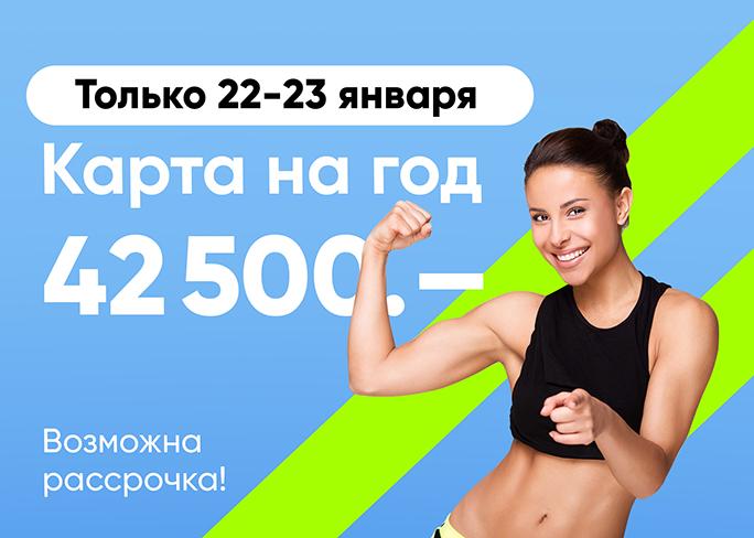 Фотографии - 22-23 января акция на фитнес! - фитнес-клуб «МультиСпорт»