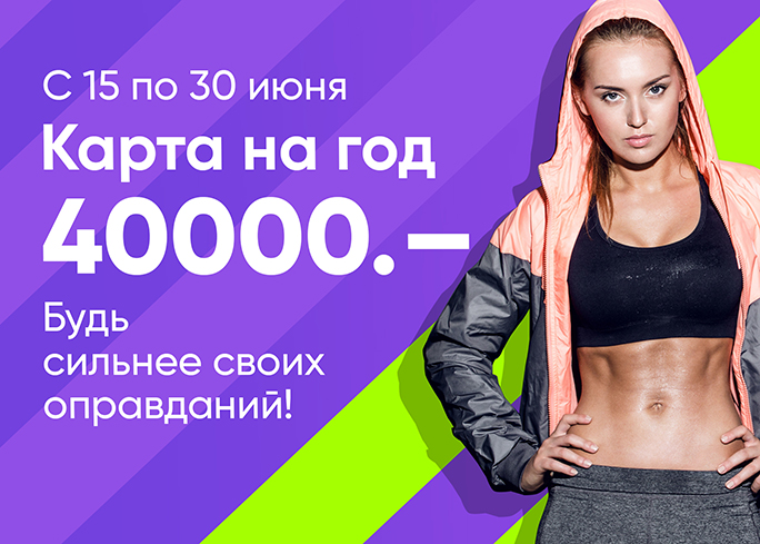 Фотографии - Акция! 40000! - фитнес-клуб «МультиСпорт»