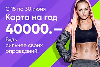 Акция! 40000! - изображение