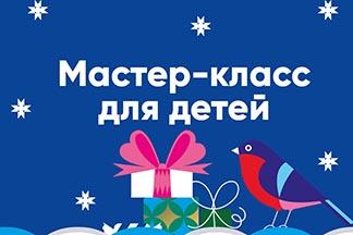 Новогодний мастер-класс для детей 20 декабря - изображение