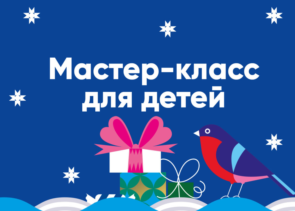 Фотографии - Новогодний мастер-класс для детей 20 декабря - фитнес-клуб «МультиСпорт»