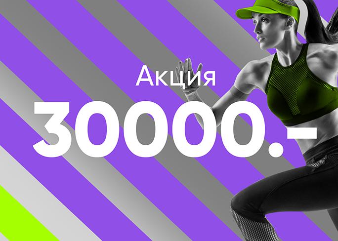 Фотографии - Карта до лета 30000 - фитнес-клуб «МультиСпорт»