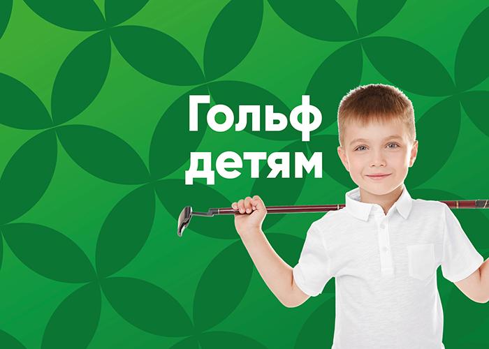 Фотографии - Гольф детям! - фитнес-клуб «МультиСпорт»