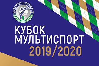 Кубок Мультиспорт<br>по гольфу 2019/2020 - изображение