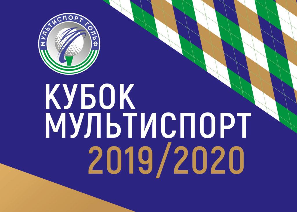 Фотографии - Кубок Мультиспорт<br>по гольфу 2019/2020 - фитнес-клуб «МультиСпорт»
