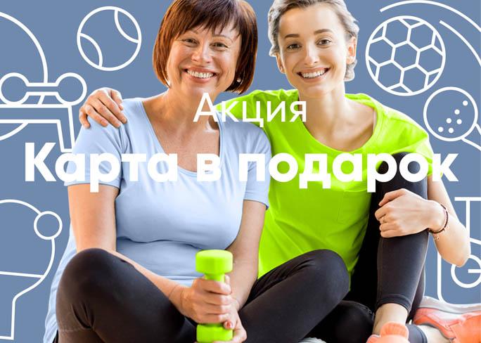 Фотографии - Вторая карта в подарок! - фитнес-клуб «МультиСпорт»
