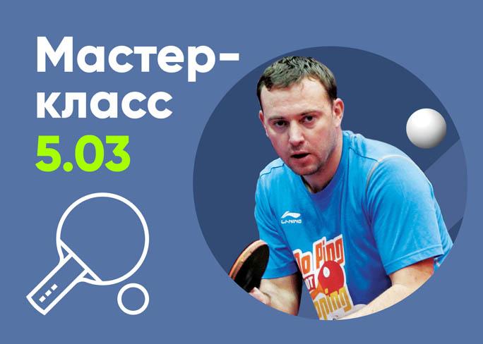 Фотографии - Мастер-класс с Алексеем Ефремовым - фитнес-клуб «МультиСпорт»
