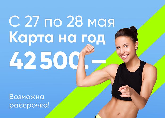 Фотографии - Акция! - фитнес-клуб «МультиСпорт»