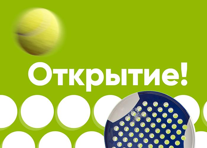 Фотографии - ПАДЕЛ - ОТКРЫТИЕ КОРТА 28 ИЮНЯ! - фитнес-клуб «МультиСпорт»