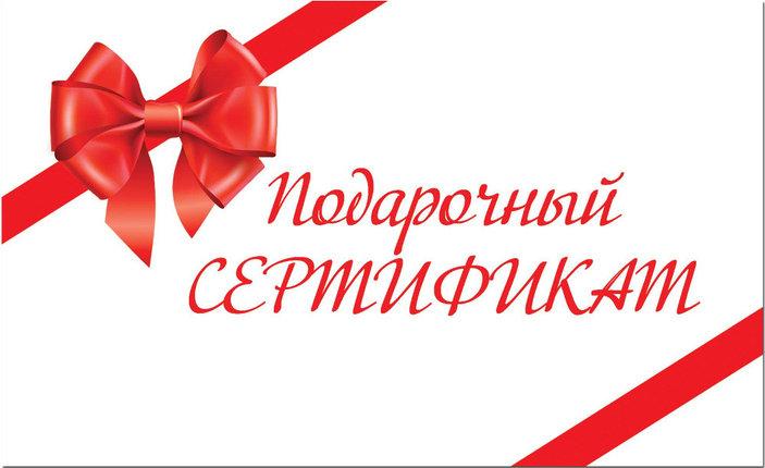 Подарочный сертификат в фитнес-клуб - изображение