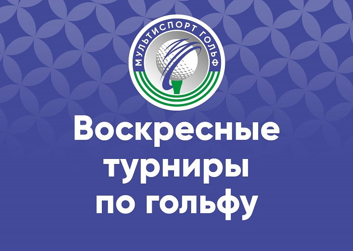 Фотографии - Воскресные турниры - фитнес-клуб «МультиСпорт»
