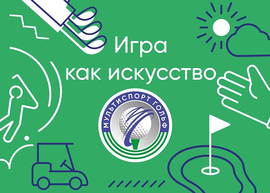 Фотографии - Научитесь играть в гольф! - фитнес-клуб «МультиСпорт»
