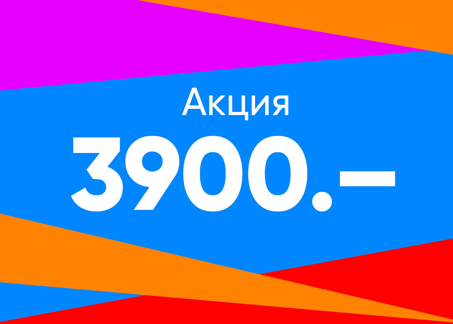 Подарочный сертификат 3900 рублей - изображение