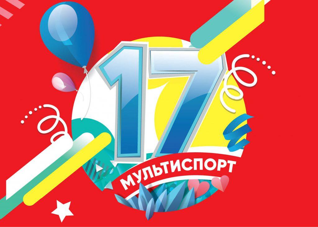 Фотографии - 17 ЛЕТ КЛУБУ! - фитнес-клуб «МультиСпорт»