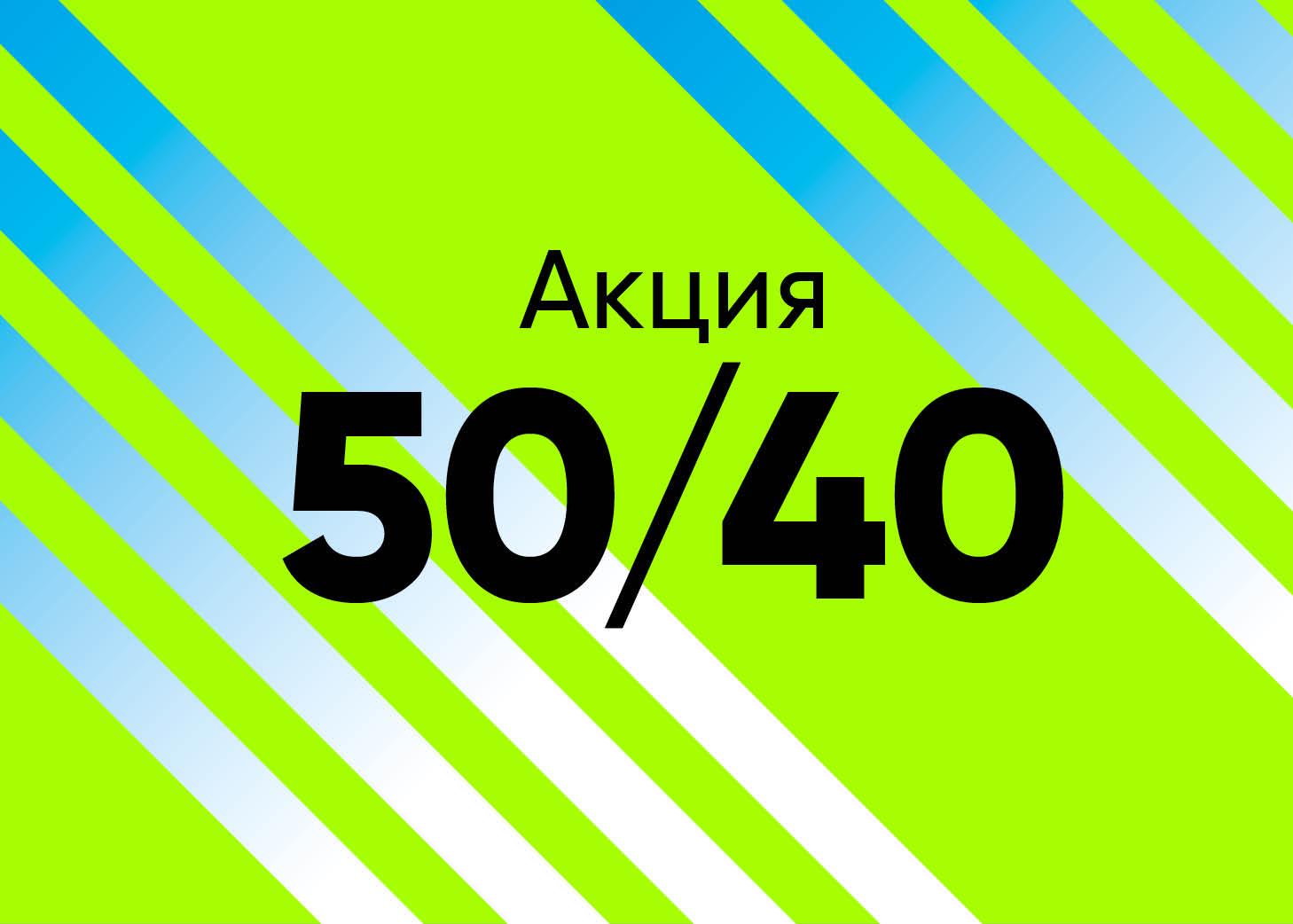 50 посещений 40000 рублей - изображение