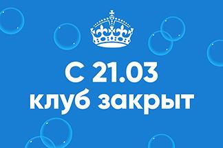 С 21.03 клуб закрыт - изображение
