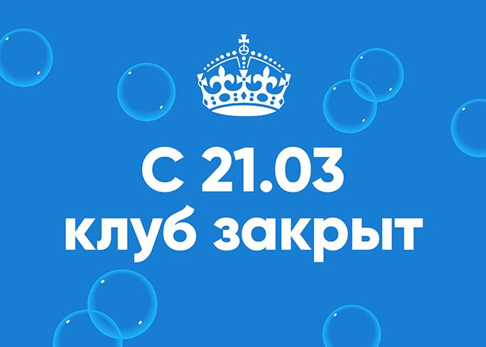 Фотографии - С 21.03 клуб закрыт - фитнес-клуб «МультиСпорт»
