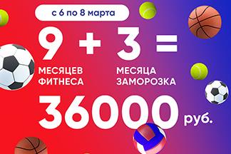 Акция 9+3 = 36000 руб - изображение