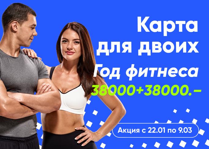 Фотографии - Вдвоем дешевле! Фитнес‑карта для двоих! - фитнес-клуб «МультиСпорт»