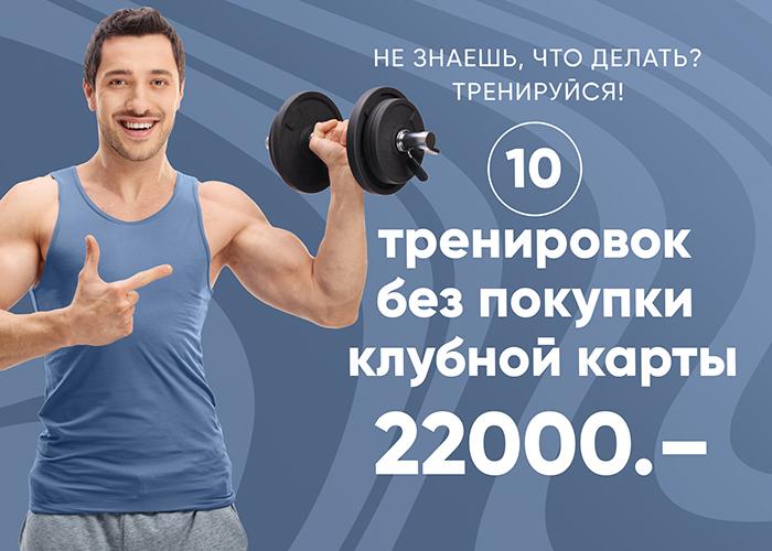 Фотографии - Теперь персональный тренинг доступнее! - фитнес-клуб «МультиСпорт»