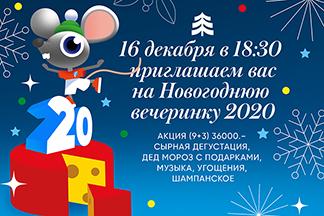 16 декабря Новогодняя вечеринка! - изображение